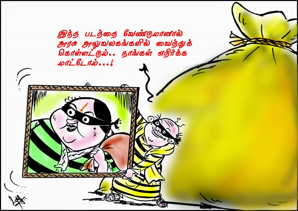 bala cartoons jayalalitha karunanithi photo